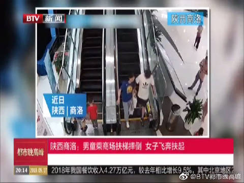 男童乘商场扶梯摔倒 女子飞奔扶起