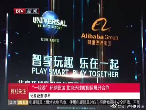 """""""一脸游""""环球影城 北京环球度假区展开合作"""