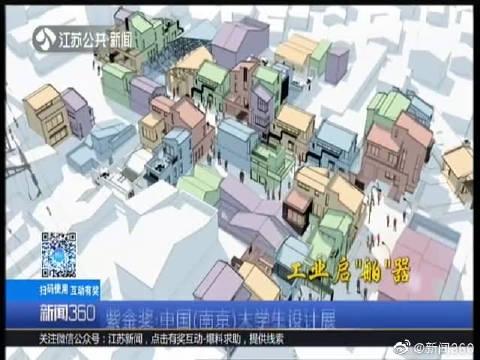 """中国矿业大学—为大地""""疗伤"""" 做唯实唯新唯美唯德的设计"""