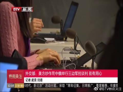 外交部:美方炒作同中俄举行三边军控谈判 别有用心