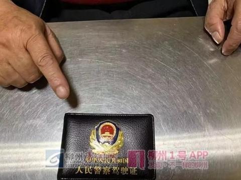 做梦都想做警察,柳州一六旬老汉竟用警察驾驶证空壳做这事……