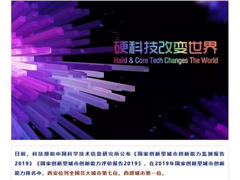西安双创故事:文化底蕴碰撞现代创新 梦想一触即发