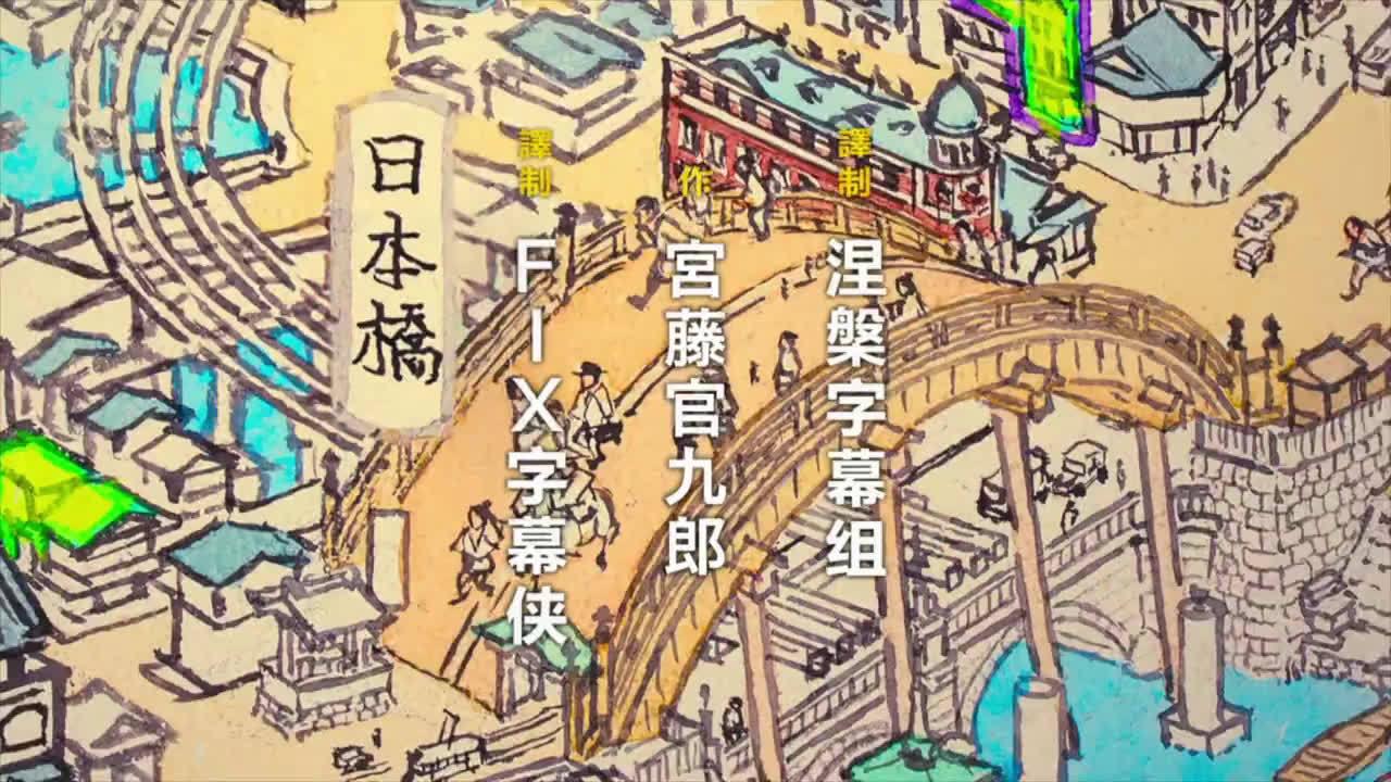 2019 NHK大河剧《韦驮天》片头 2020年,东京将迎来夏季奥运会