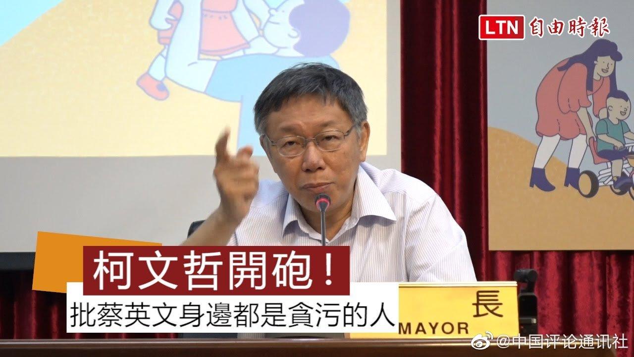 台北市长 柯文哲筹组的台湾民众党今(6)日举行创党大会