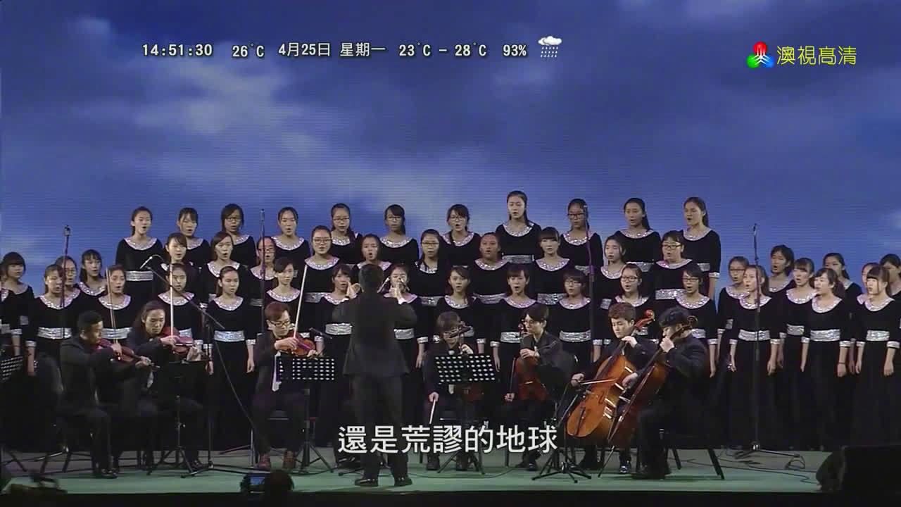 澳门的中学生合唱团演唱Beyond乐队《真的爱你/Amani》,纯净的嗓音