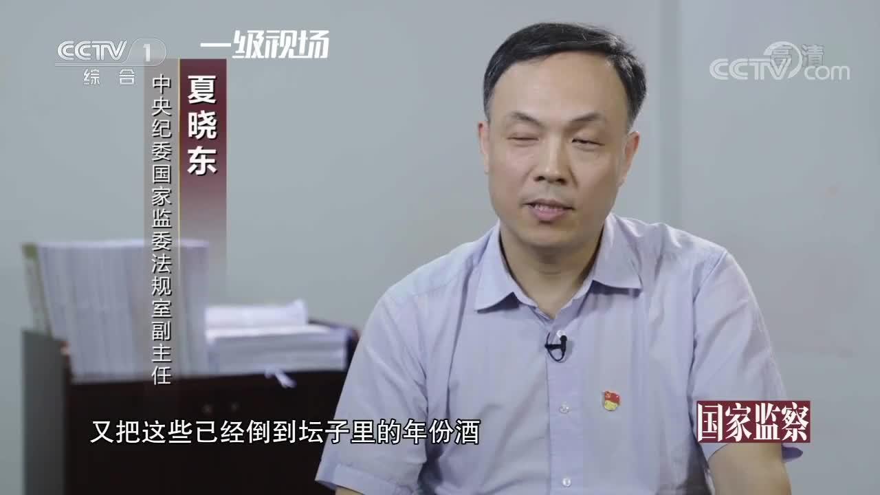 贵州原副省长王晓光厕所倒茅台:倒不尽