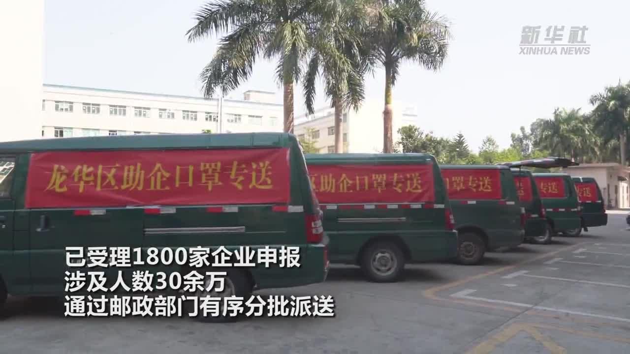 深圳龙华:派送百万口罩 助企复工复产