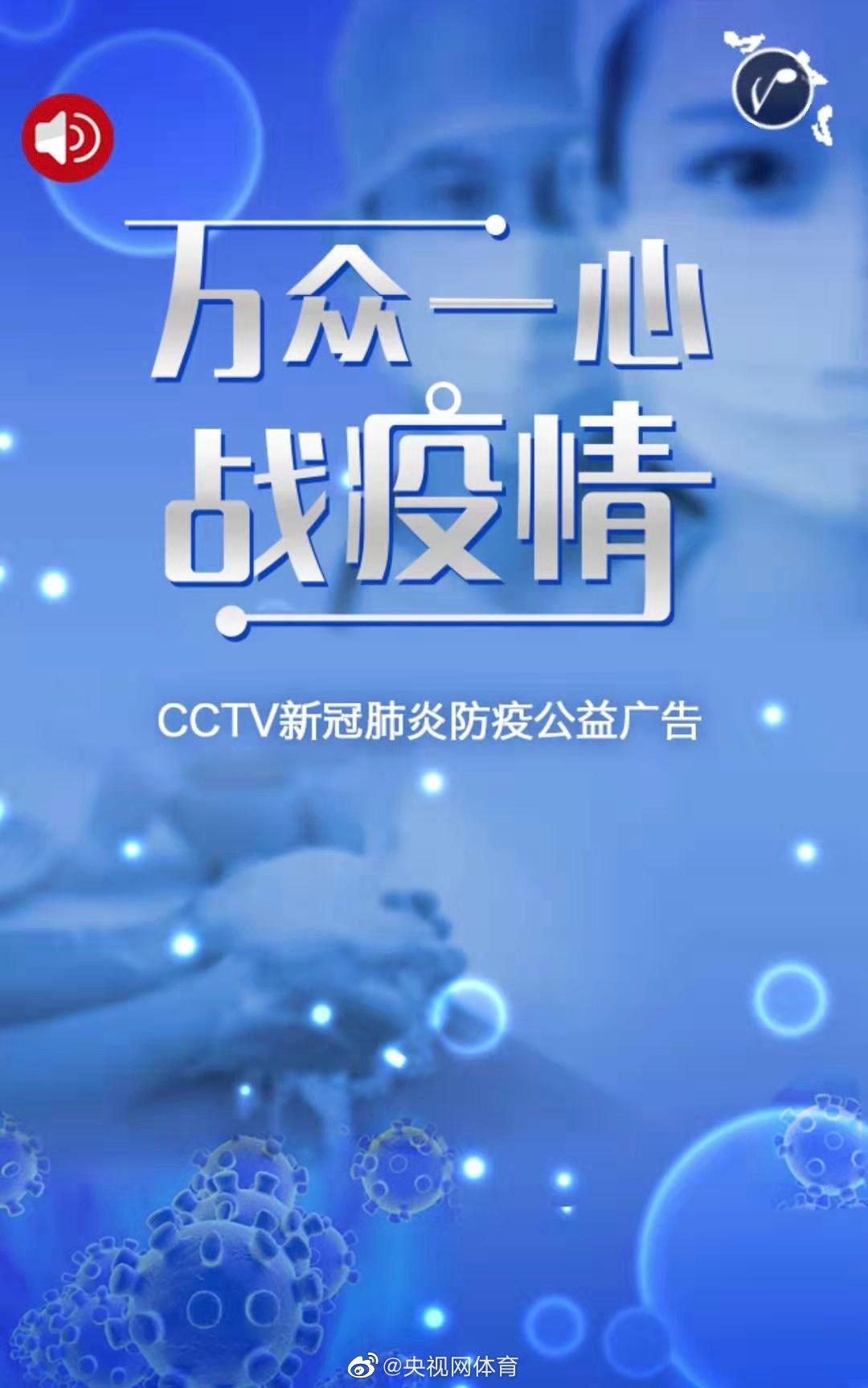 万众一心战疫情 中央广播电视总台推出多支公益广告片