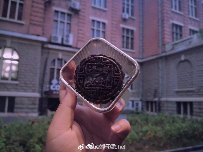 网友@Lucky-Rachel 发来了天津外国语大学的校训&钟楼月饼