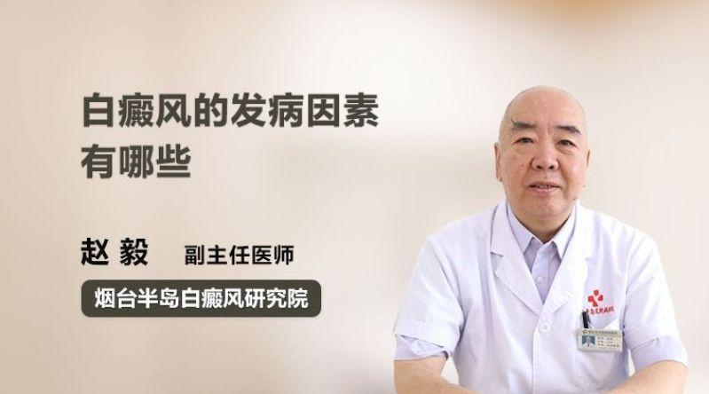 烟台半岛白癜风研究院副主任医师赵毅 白癜风的发病因素有哪些