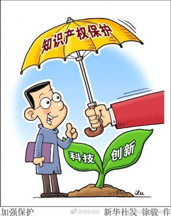 中国(河北)知识产权保护中心获批 发明专利审查周期将大大缩短