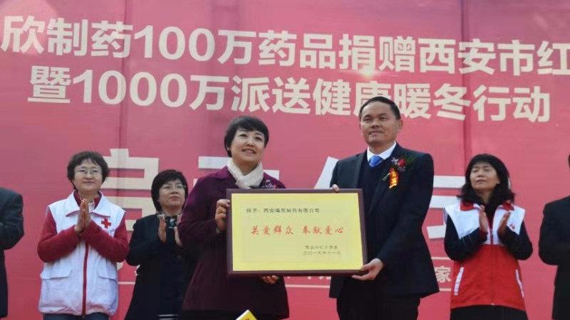 西安海欣制药:通过西安市红十字会向市民捐赠价值100余万元药品