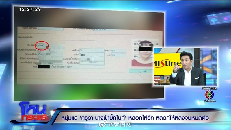 """泰国变性人诈骗案前夫:不知她是""""假女人"""",每次发生关系都不让开灯"""