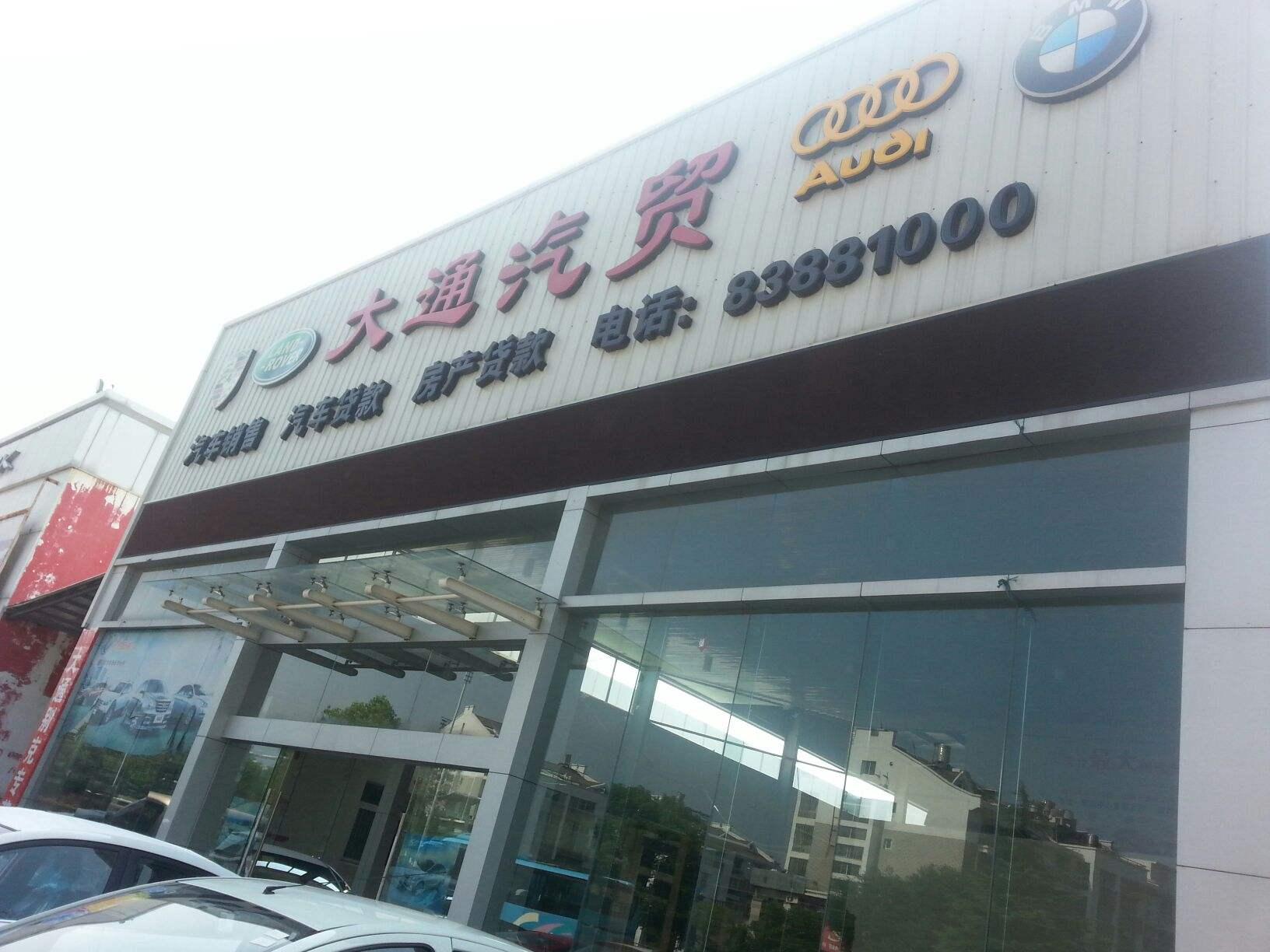 在4S店买车和在汽贸买车有什么区别?这些内幕请了解一下