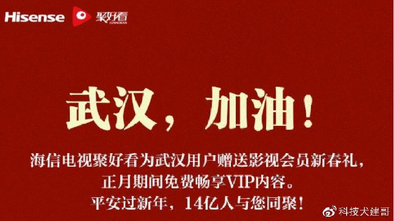海信电视聚好看宣布:武汉用户可在正月期间免费看影视VIP内容