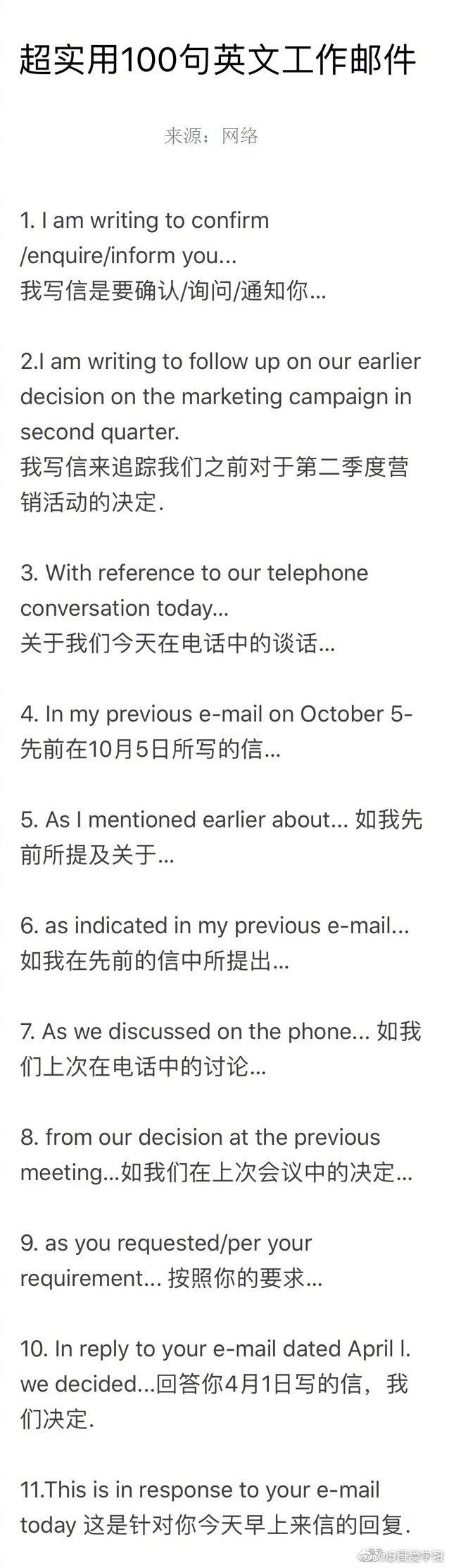 超实用100句英文工作邮件。
