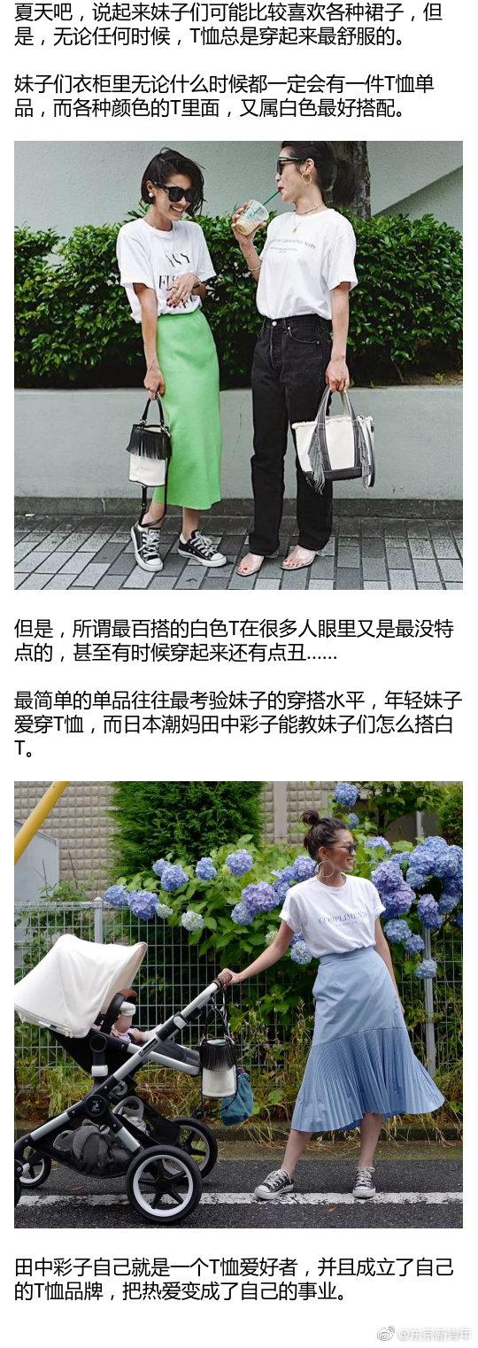 日本潮妈用一件白T恤搭出一周造型,减龄还不重样…