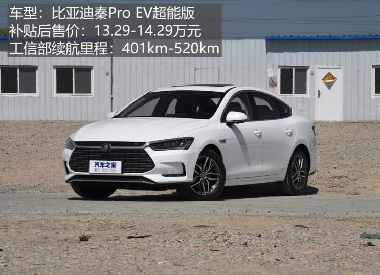2019款比亚迪秦Pro EV超能版购车手册