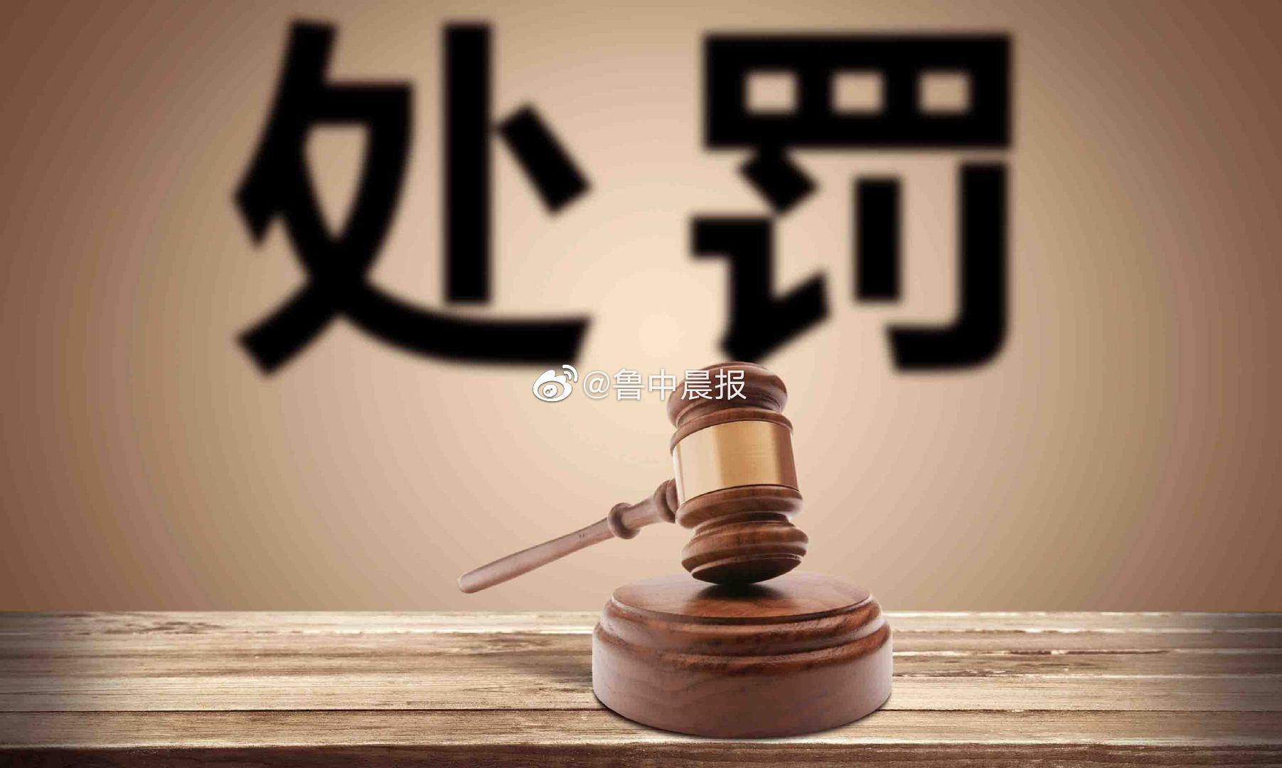 违规用安全设备 淄博汇佳橡胶新型材料被罚2.5万