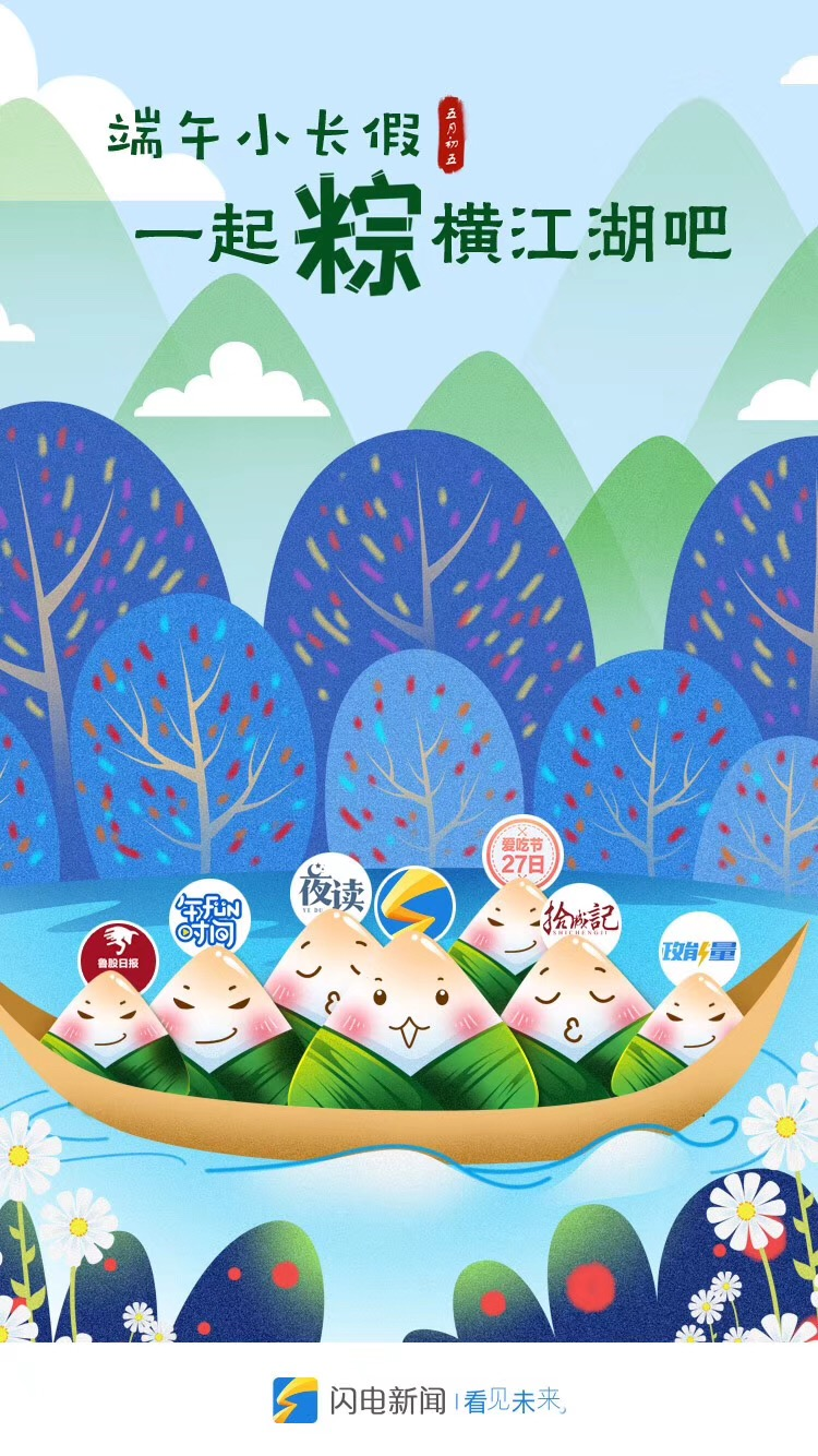 """端午节只是吃粽子?快来和闪电君一起""""粽""""横江湖吧!"""
