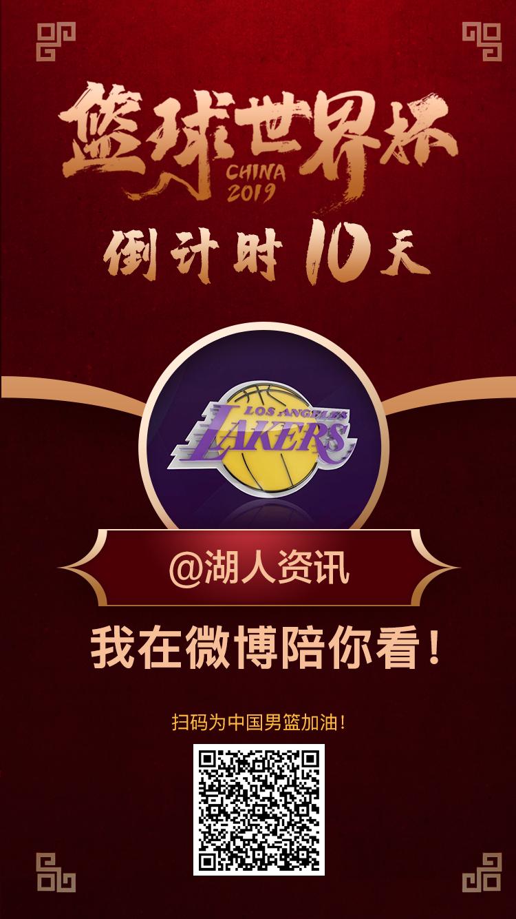 世界杯倒计时10天!中国男篮加油!库兹马也一起加油!