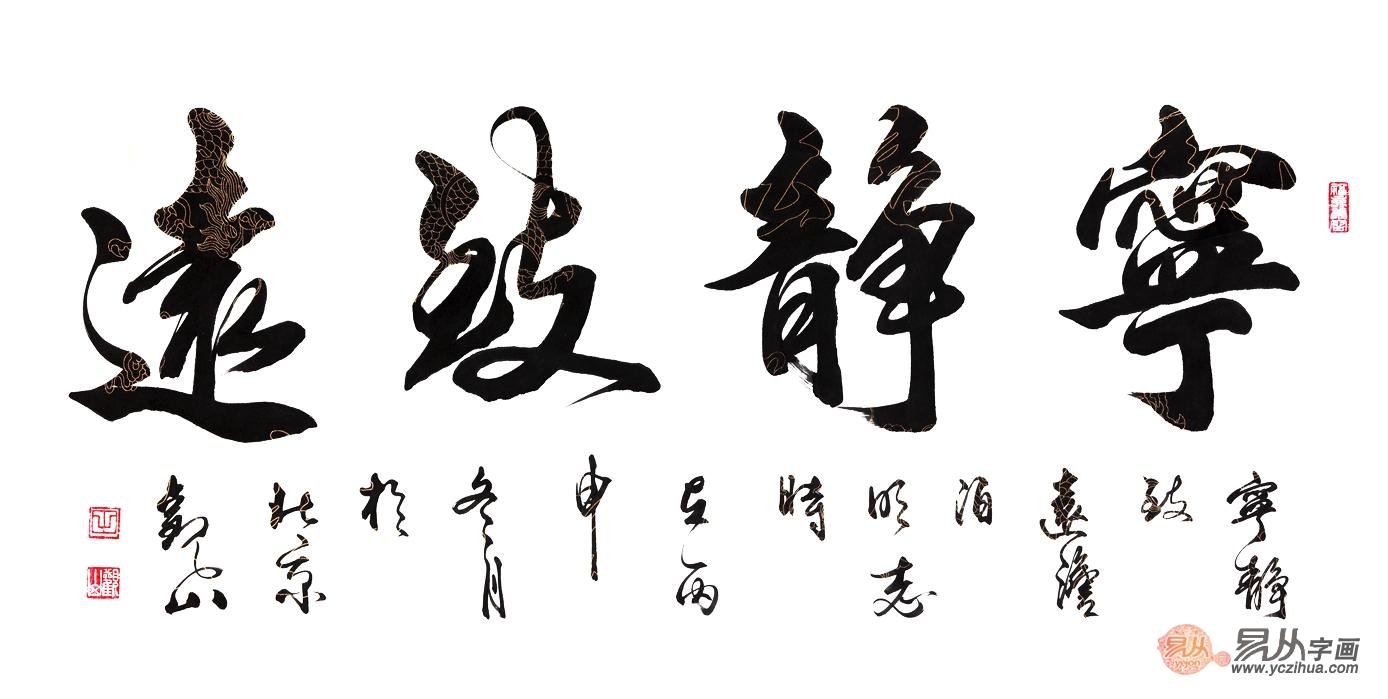 国宾礼书法家观山书法作品《宁静致远》【作品来源:易从网】图片