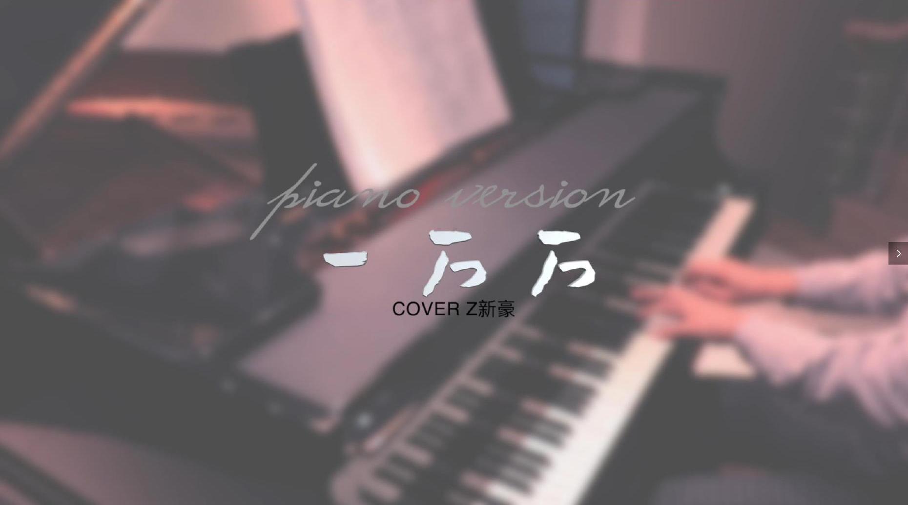 《一万万》钢琴演奏版COVER 新豪 洛天依从前有一万万 又一万万 又