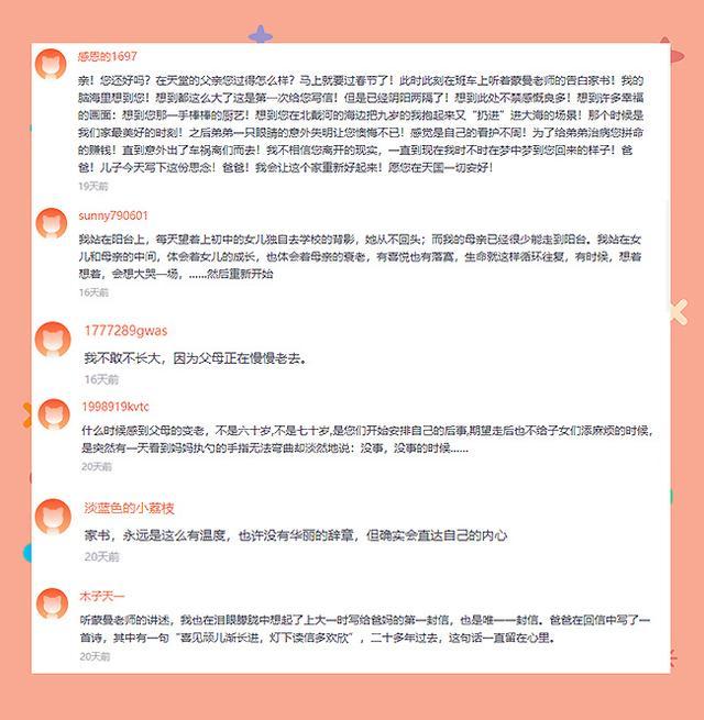 中国儿基会《春节家书》活动引发亲情共鸣