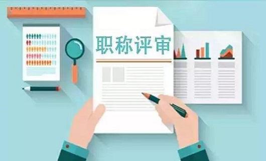 广东省高校教师职称评审提前准备,有效提高评审通过率