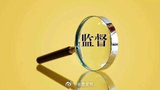 关于公布会昌县纪委监委派驻第四纪检监察组信访举报受理方式的公告