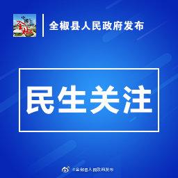 全椒县召开国庆假日文化和旅游安全工作部署会