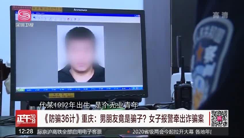 《防骗36计》重庆:男朋友竟是骗子?女子报警牵出诈骗案