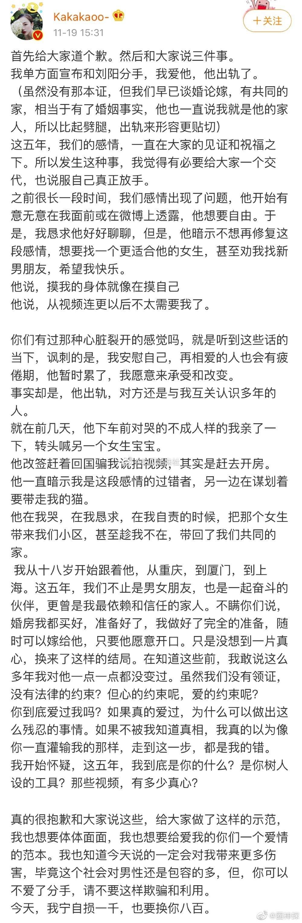 震惊了!!网红阿沁单方面宣布与刘阳分手,表示刘阳出轨