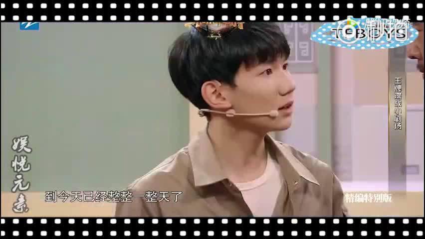 王源与张丰毅老师的精彩对戏,情商不是一般的高!自己演好了