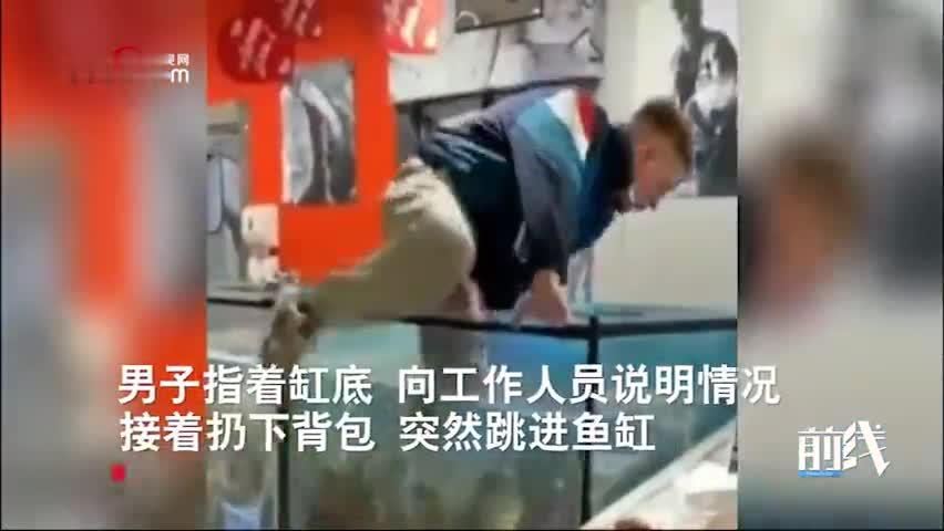 男子求婚遭拒 跳入鱼缸找被扔戒指