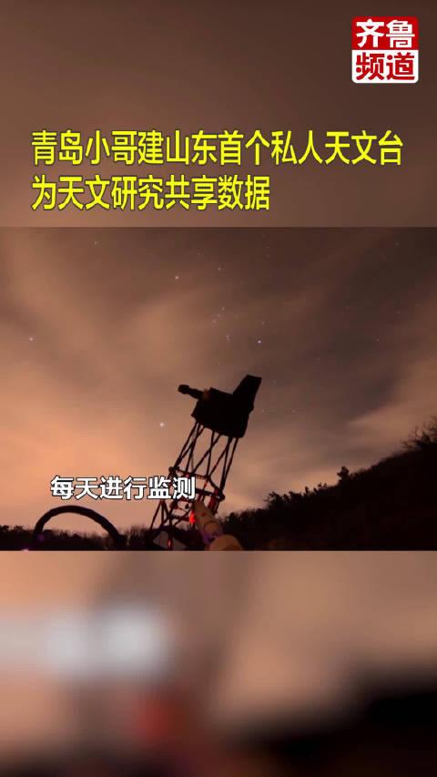 为梦想奋斗!青岛小哥6年前辞职记者职业,建立山东首个私人天文台