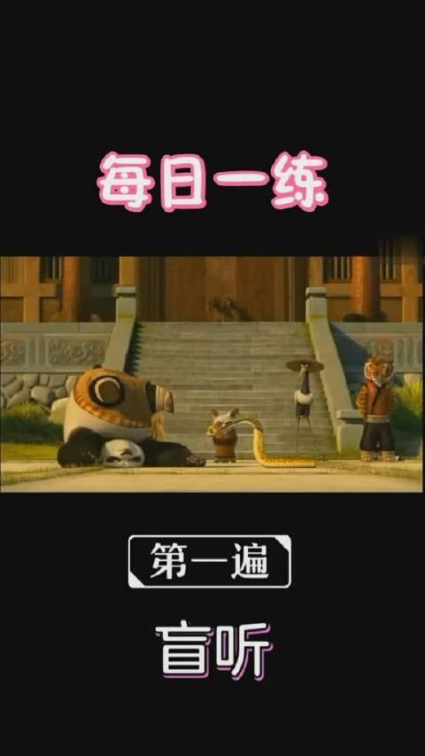 就不认输,跟功夫熊猫学英语,口语 听力 看电影学英语