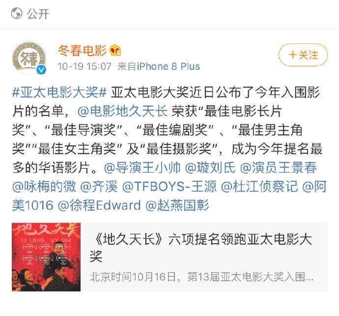 王源参演电影《地久天长》将于11月15日在捷克共和国首映