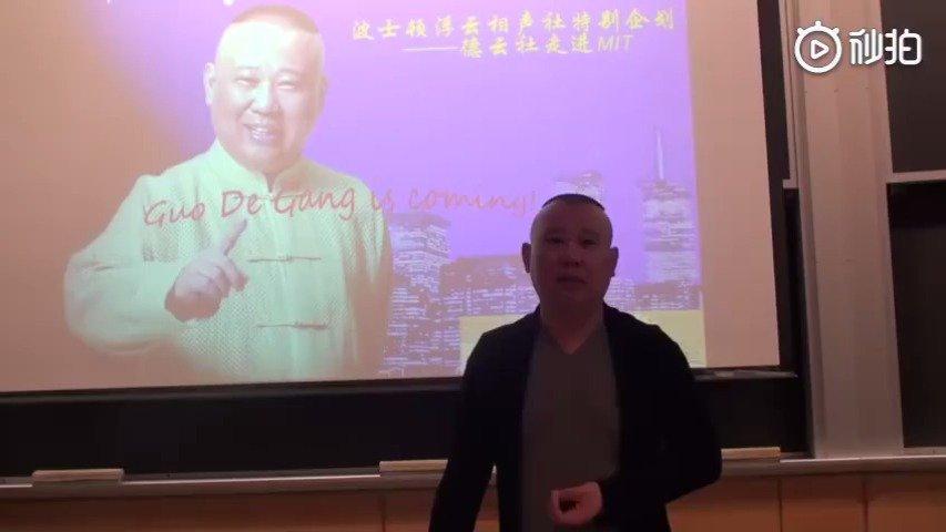 郭德纲在麻省理工学院的演讲完整版