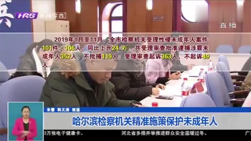 哈尔滨:今年前11月,全市检察机关受理性侵未成年人案件101件
