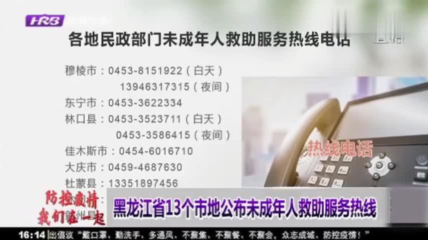 为确保儿童得到救治,黑龙江省13个市地公布未成年人救助服务热线