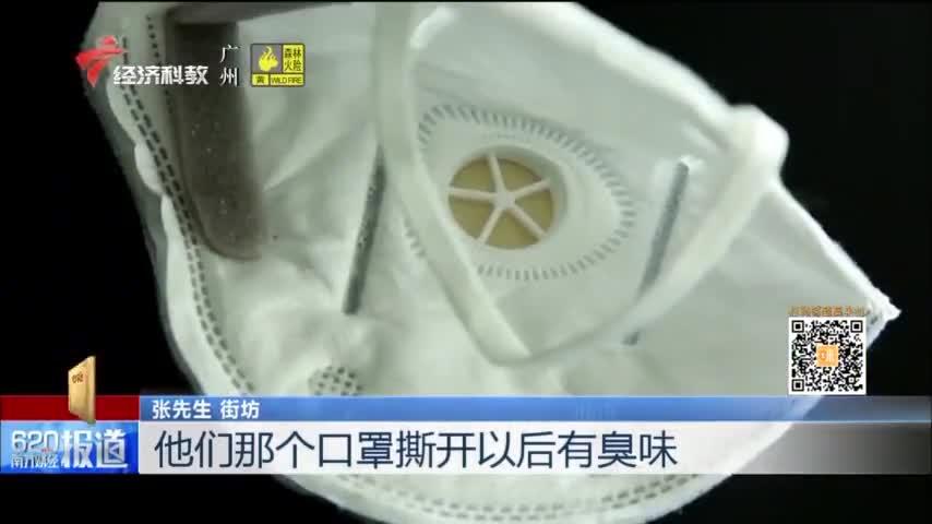 广州:23万买的是假口罩?市民果断举报获奖励 |南方财经报道0228