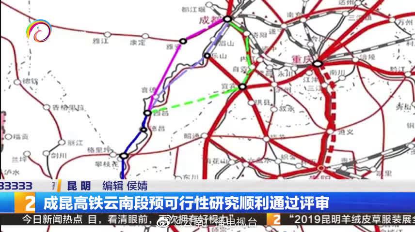 成昆高铁云南段预可行性研究顺利通过评审