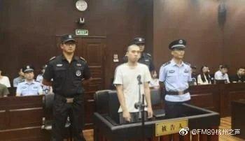 熊志城故意杀人、强制猥亵案二审开庭并当庭宣判