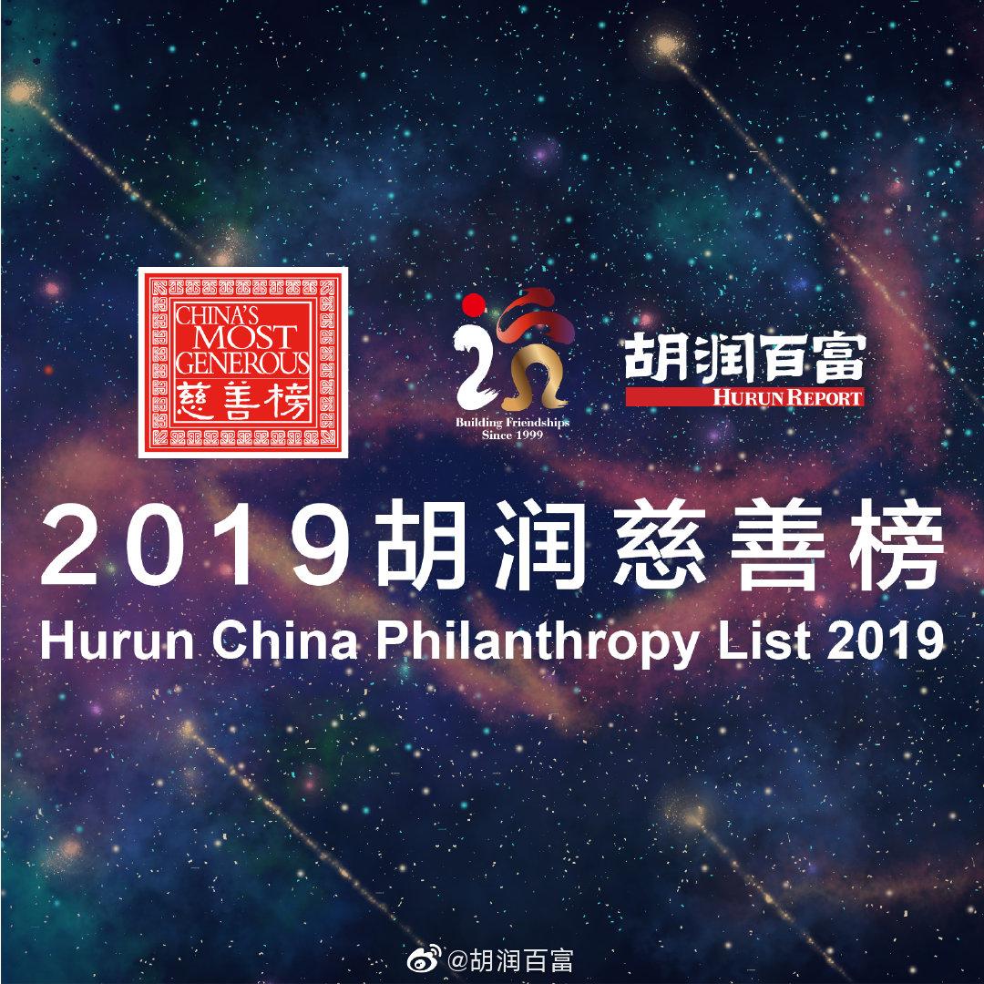 (2019年5月21日,上海)胡润研究院发布《2019胡润慈善榜》