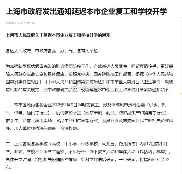 上海延长了放假时间多买几本数学题刷一刷过寒假。