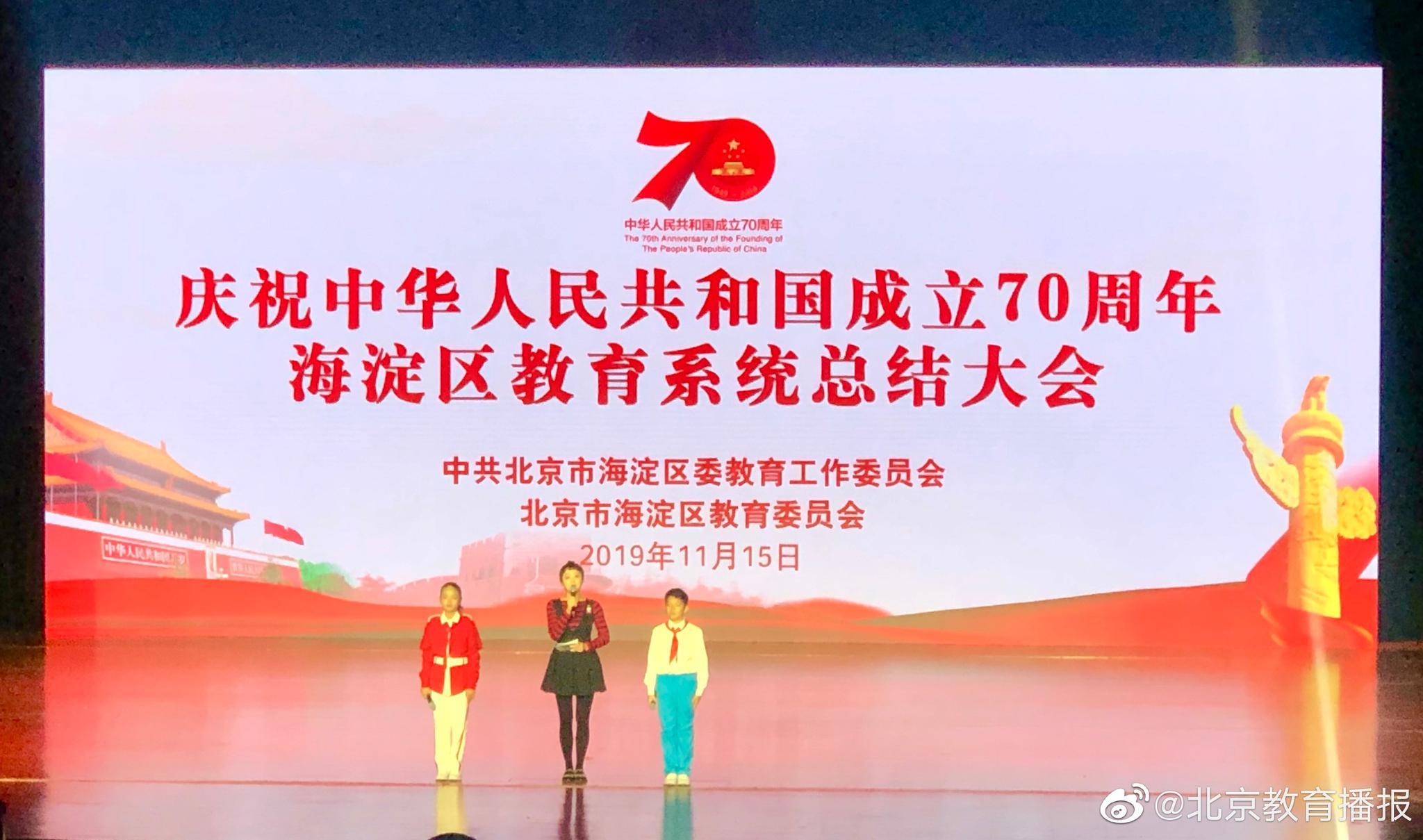 海淀区教育系统举行新中国成立70周年庆祝活动总结表彰会为深入总结