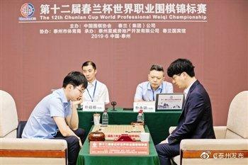 """第12届""""春兰杯""""世界职业围棋锦标赛决赛"""
