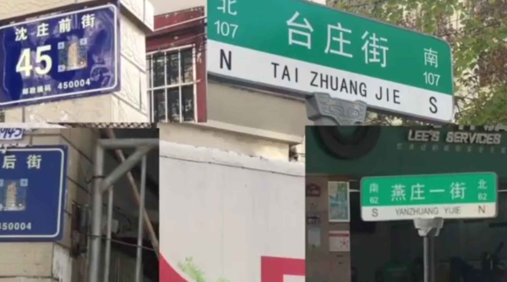 傻傻分不清楚!郑州一条路上挂5个路名 外卖哥绕晕了