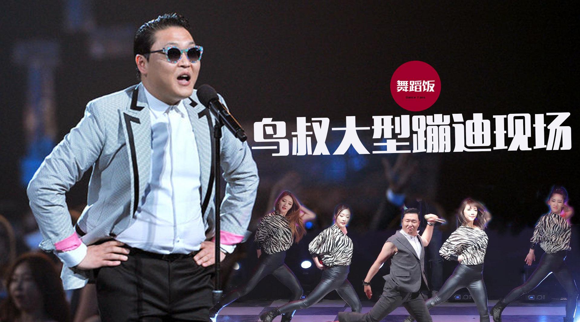鸟叔PSY大型蹦迪现场特辑,如果你只知道《江南Style》就OUT啦!